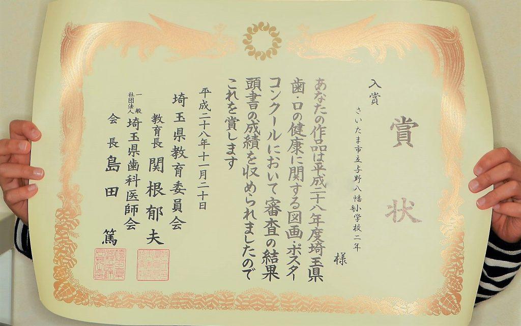 コンクール入賞