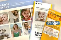 今話題のバクテリアセラピー!L.ロイテリ菌を定着させて口腔内を予防しよう!